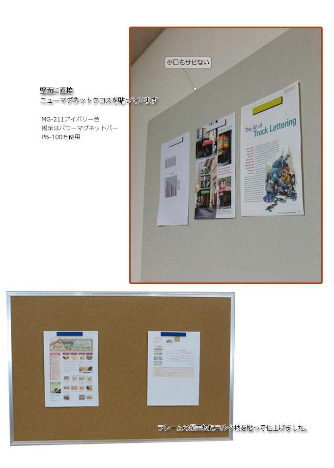ニューマグネットクロスのグレーをクロス壁に貼った写真とフレーム掲示板にニューマグネットクロスコルク柄を貼りました