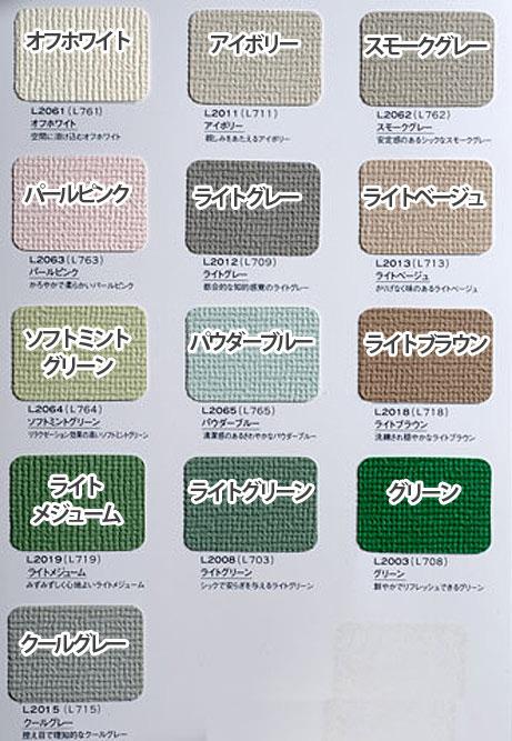 色見本|13色から選べる