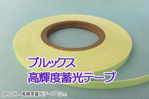 ブルックス高輝度蓄光テープ