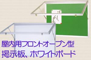 屋内用フロントオープン型ポスターケース