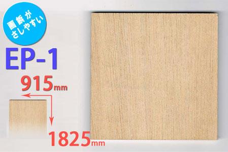 画鋲がさしやすい合板  EPボード(Easy Pin up!)(EP-2)【厚5.5 巾915x長1825mm】