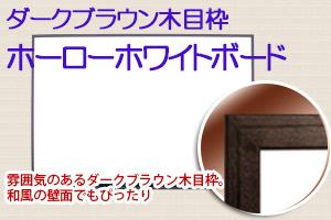 ダークブラウン木目枠ホーローホワイトボード(無地)