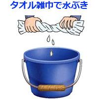タオルや雑巾をしぼる