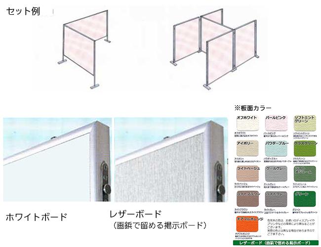 パーティション型ホワイトボード(両面)組み合わせ多様セット例