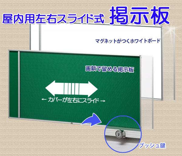 屋内用左右スライド式,掲示板