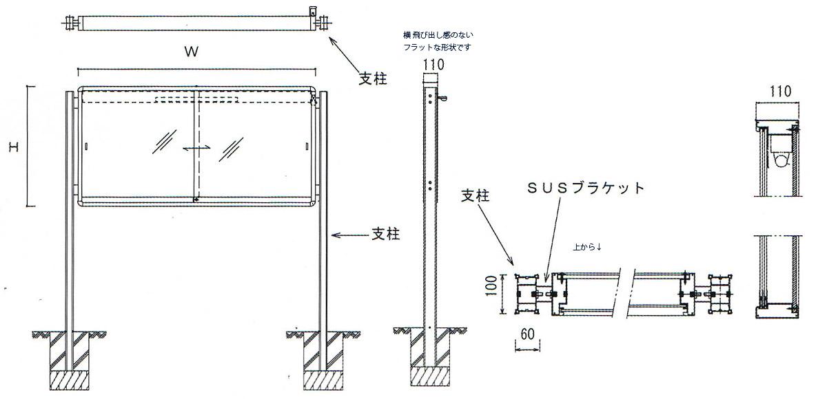 図面 支柱両サイド型アルミケース屋外掲示板