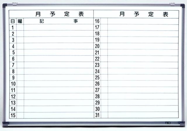 ホーローホワイトボード 予定表(タテ書 ヨコ書)(品番:HT・HY)
