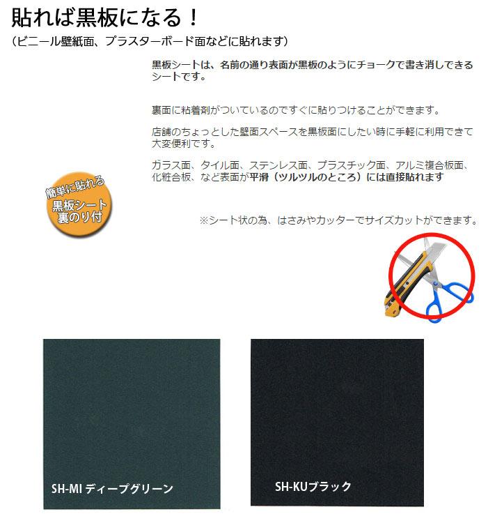 黒板シート 2色1m切り売り詳細説明