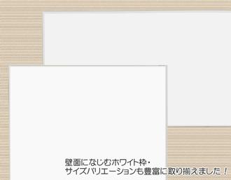 壁になじむスタイリッシュなホワイト枠。