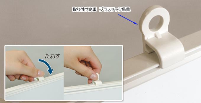 プラスチック吊具で取り付け簡単