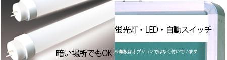 オプション|蛍光灯セット(蛍光灯、幕板、自動スイッチ)
