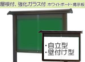 屋根付強化ガラス付屋外