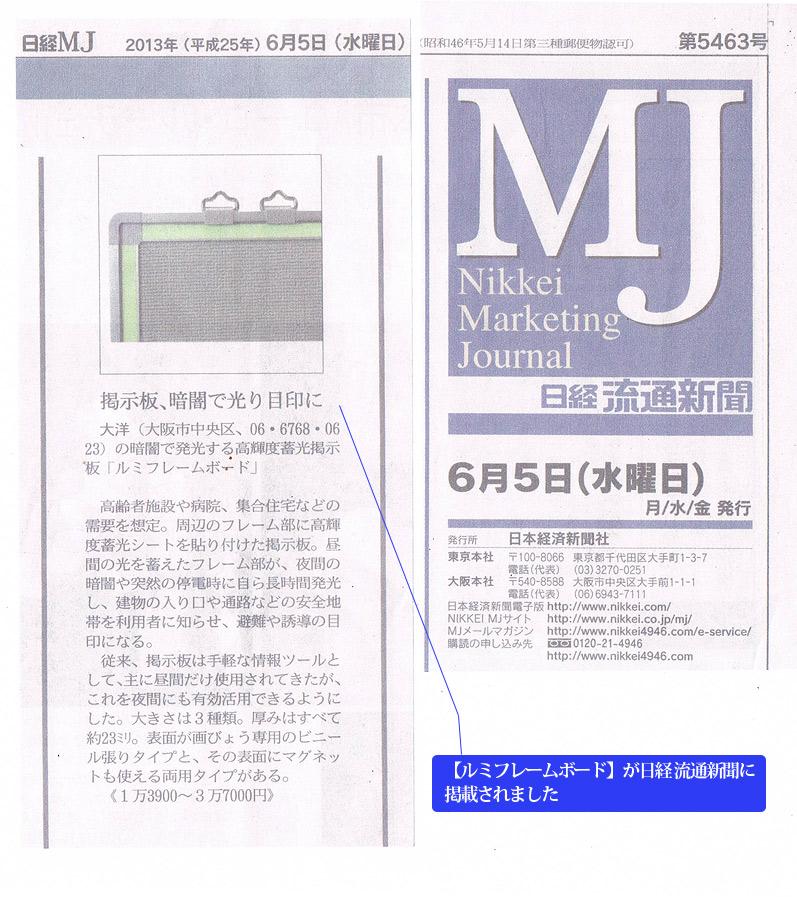 日本流通新聞