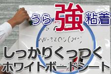 うら強粘着(KAN)|ホワイトボードとホワイトボードシートの通販はホワイトボードプラザ
