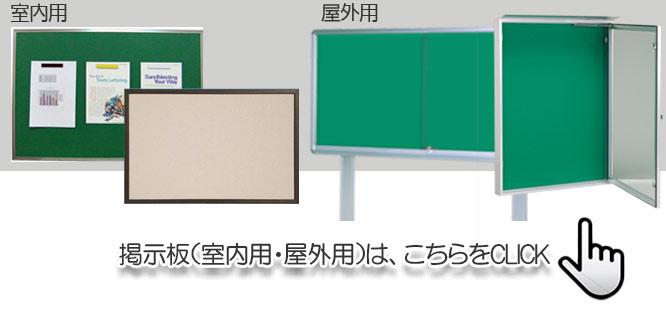 掲示板(室内用、屋外用)