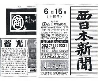 西日本新聞掲載生地