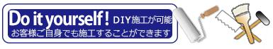 DIY!お客様ご自分で貼れます