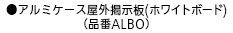 アルミケース屋外掲示板 (品番:ALBO)