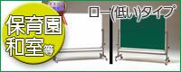 ロータイプホワイトボー:LTW、LTG