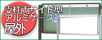 支柱両サイド型 アルミケース屋外掲示板(品番:RYBO)