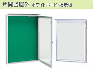 片開き屋外掲示板(ホワイトボード) (壁付型)