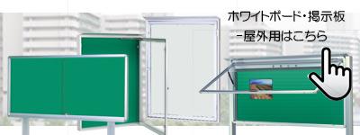 屋外用掲示板・ホワイトボードはこちらから