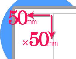 暗線グリッド罫線,方眼サイズ50×50mm
