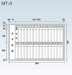 月予定表-MT-3