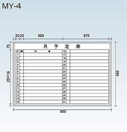 月予定表-MY-4