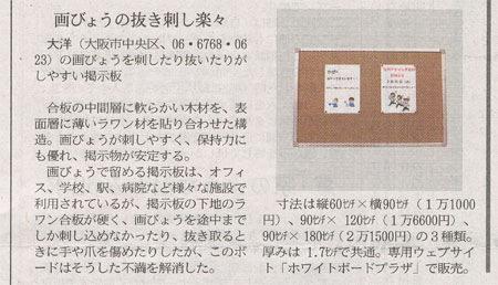 日経流通新聞記事