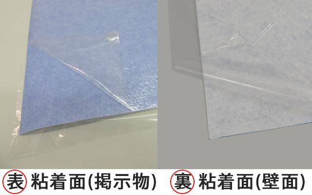 弱粘着掲示用シートを平滑面に貼る
