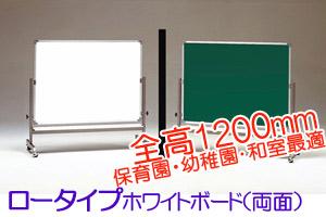 幼稚園・和室に最適!ロータイプホワイトボードです。