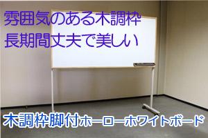 木調枠脚付ホーローホワイトボード(品番MHK/MHR)