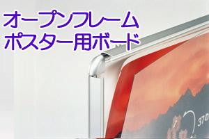 オープンフレームポスター用ボード