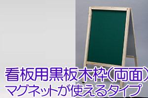 看板用黒板木枠(両面)