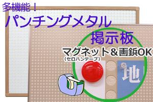 パンチングメタルボードを使ったパンチングメタル掲示板