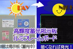 高輝度蓄光掲示板【ルミフレームボード】