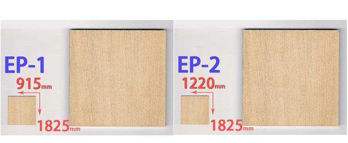 画鋲がさしやすい合板 EPボード(Easy Pin up!)(EP-1 EP-2)