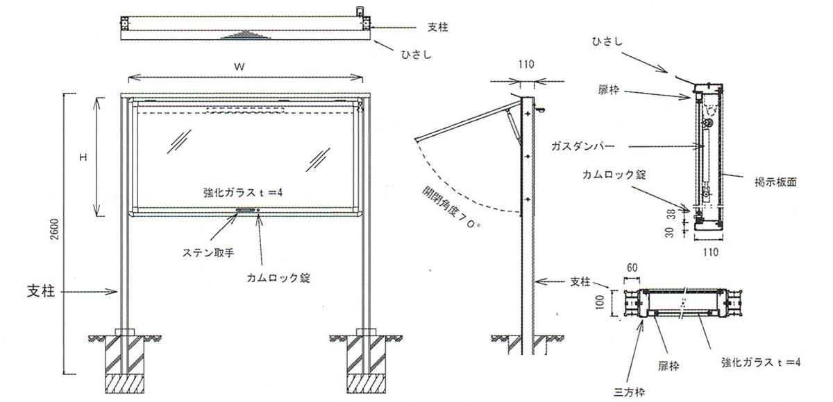 図面|フロントオープン型屋外掲示板