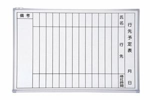 良く消えるホーローホワイトボード/行き先予定 HTY-609 600x900