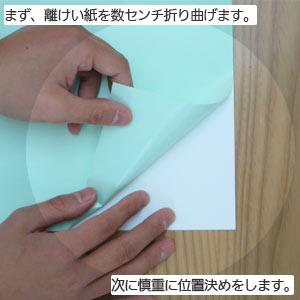 離けい紙を数センチ折り曲げる