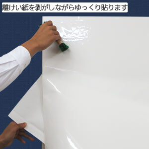 離けい紙を剥がしながらゆっくり貼る