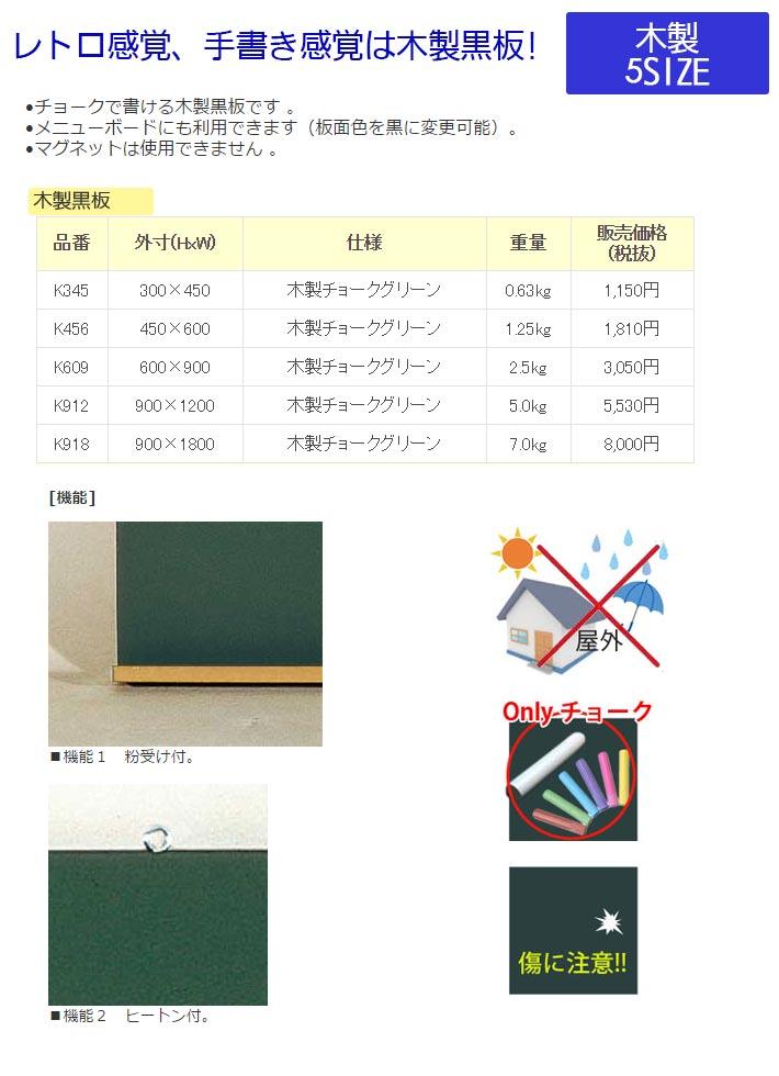 レトロ感覚で雰囲気のあるメニューボードなど使える黒板。小さなサイズから5サイズ選べる木製の黒板です