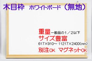 木目枠ホワイトボード(タテ書月予定)