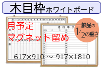 木目枠ホワイトボード(ヨコ書月予定)