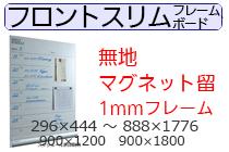 マグネットで取り付けできるホワイトボードと掲示板(エレベーターなどスチール面用)