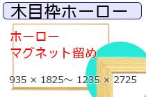 木目枠ホーローホワイトボード(無地)