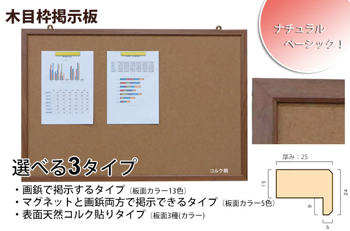 木目枠 掲示板 (品番MO)写真をクリックで商品詳細ページ