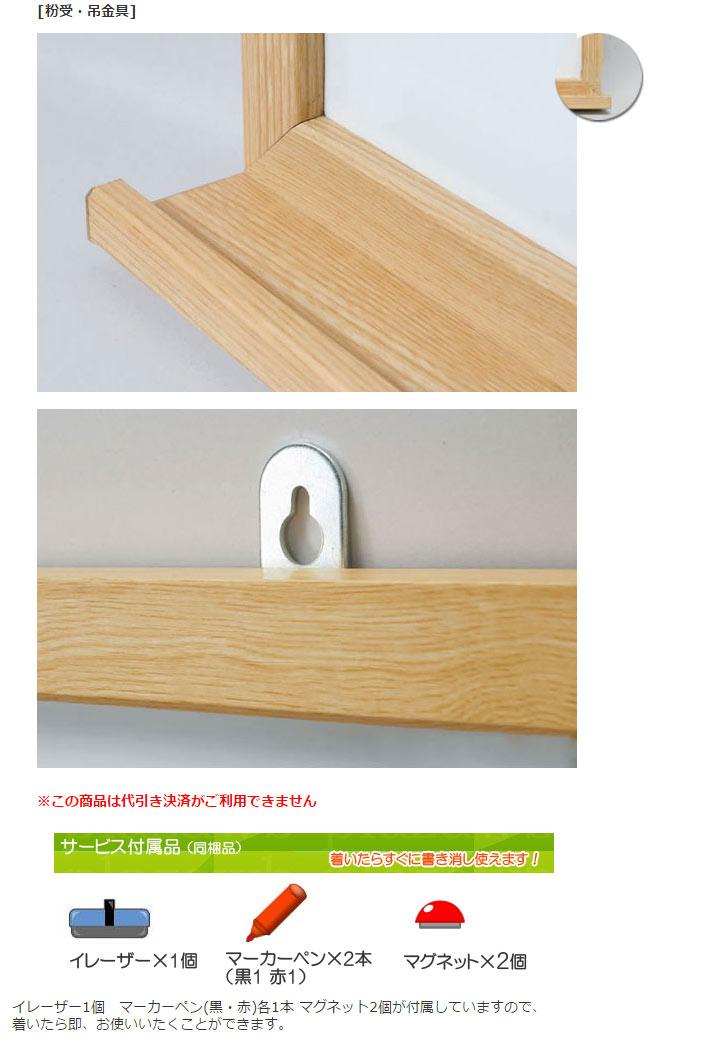 超軽量木枠(木目調)ホワイトボード5サイズ-詳細情報