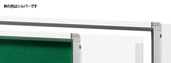 屋内用左右スライド掲示板の枠色:シルバー